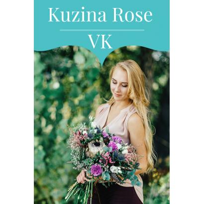 Kuzina Rose Вконтакте!